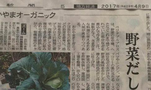 """山陽新聞に""""ベジタブロブロス""""が掲載されました!"""